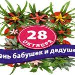Картинки на День бабушек и дедушек в России
