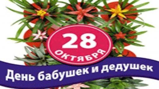 Картинки на День бабушек и дедушек в России007