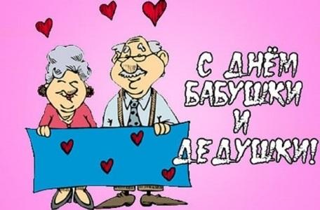 Картинки на День бабушек и дедушек в России008
