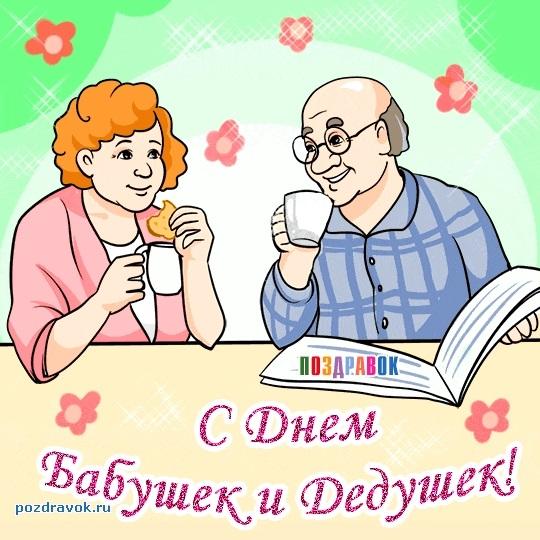 Картинки на День бабушек и дедушек в России009