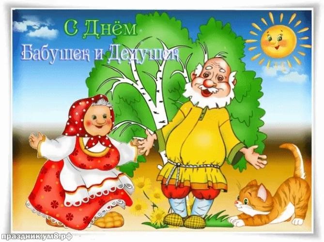 Картинки на День бабушек и дедушек в России010