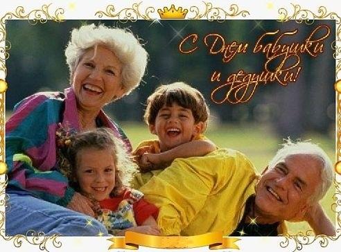 Картинки на День бабушек и дедушек в России011