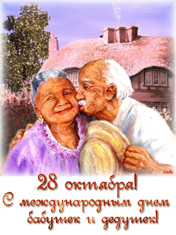 Картинки на День бабушек и дедушек в России012