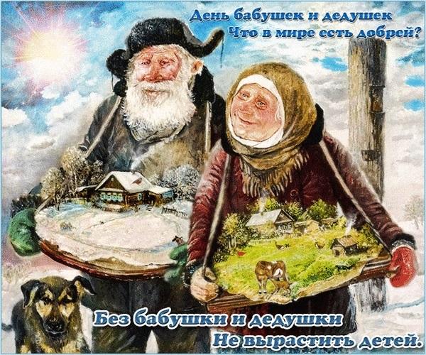 Картинки на День бабушек и дедушек в России013