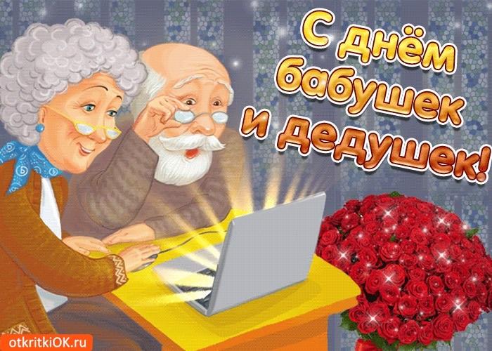 Картинки на День бабушек и дедушек в России015