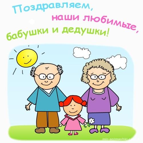 Картинки на День бабушек и дедушек в России016