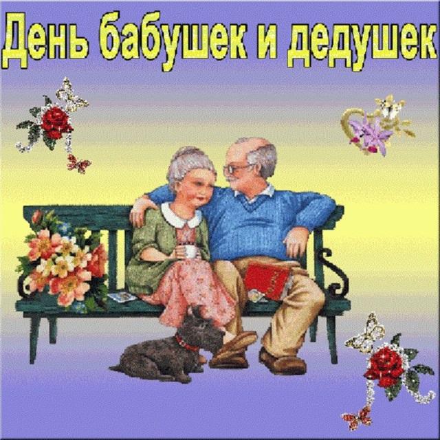 Картинки на День бабушек и дедушек в России017