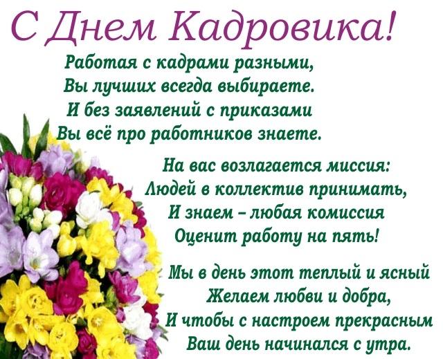 Картинки на День кадрового работника в России001