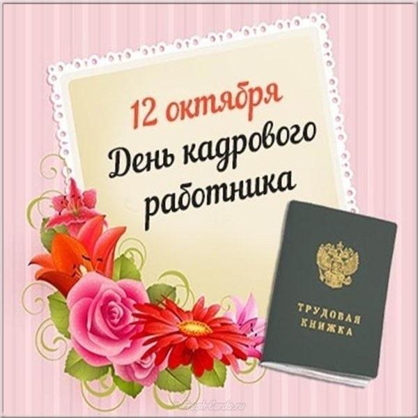 Картинки на День кадрового работника в России004