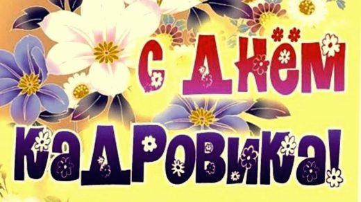 Картинки на День кадрового работника в России007