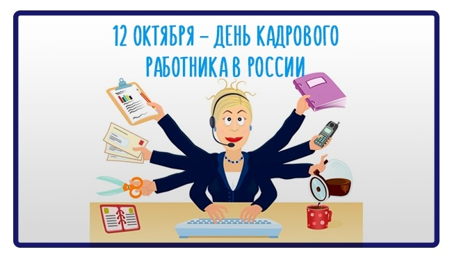 Картинки на День кадрового работника в России009