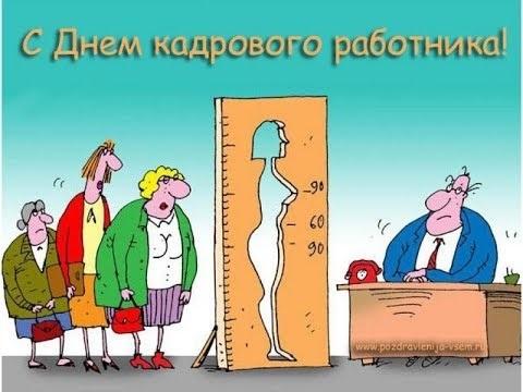 Картинки на День кадрового работника в России013