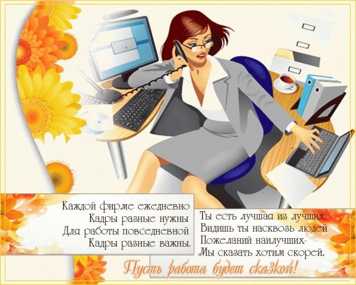 Картинки на День кадрового работника в России014