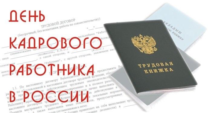 Картинки на День кадрового работника в России015