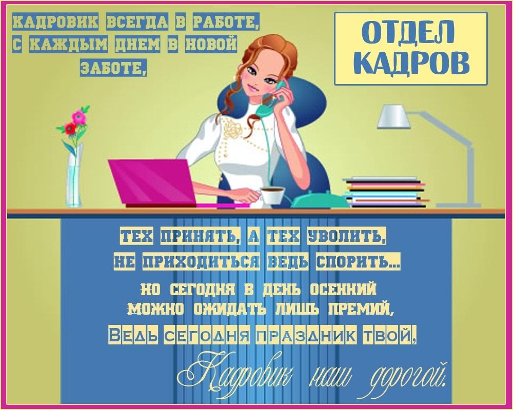 Картинки на День кадрового работника в России017