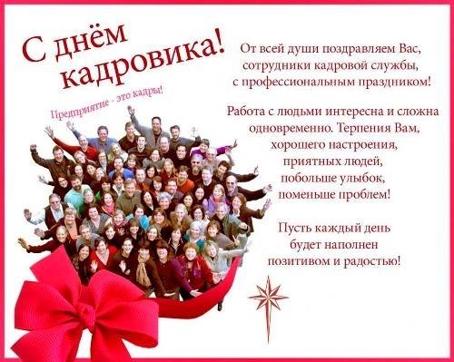 Картинки на День кадрового работника в России018