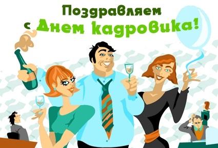 Картинки на День кадрового работника в России019