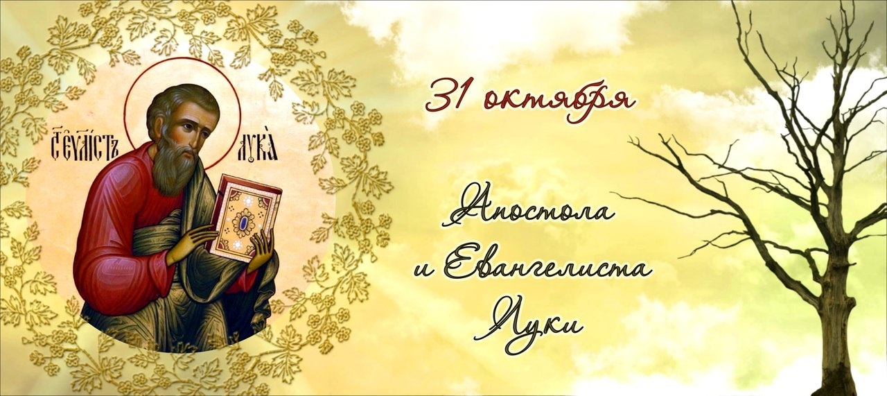 Картинки на День памяти евангелиста Луки010