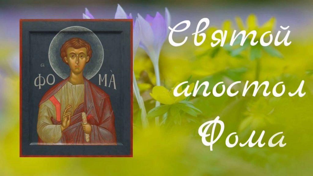Картинки на День памяти святого апостола Фомы001