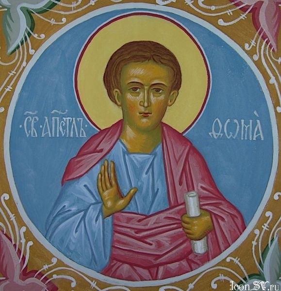 Картинки на День памяти святого апостола Фомы009