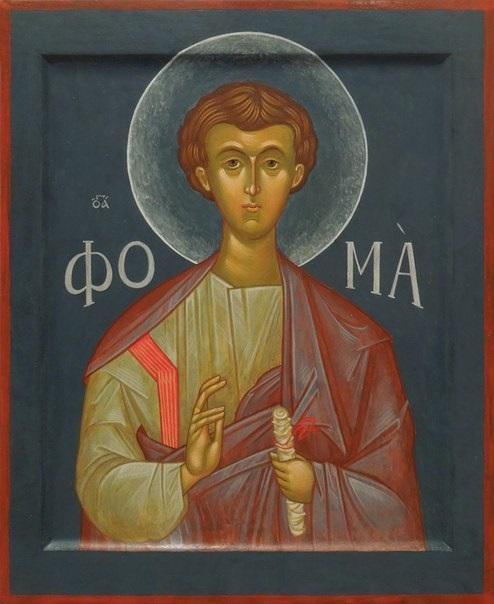 Картинки на День памяти святого апостола Фомы011