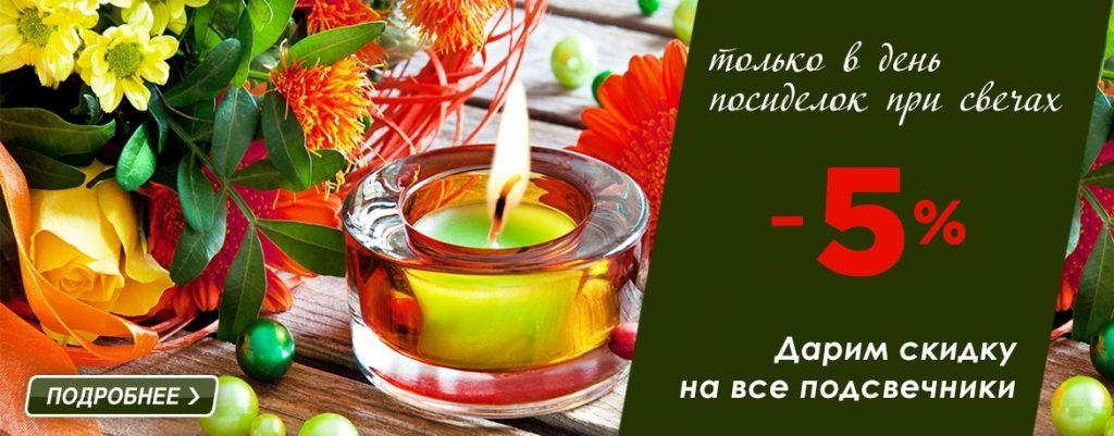 Картинки на День посиделок при свечах001