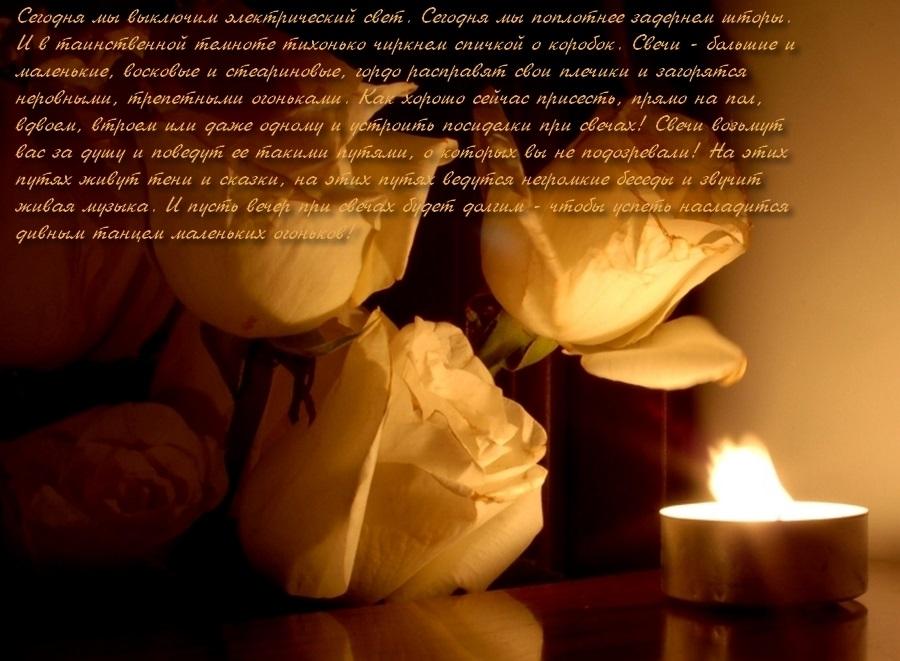 Картинки на День посиделок при свечах008