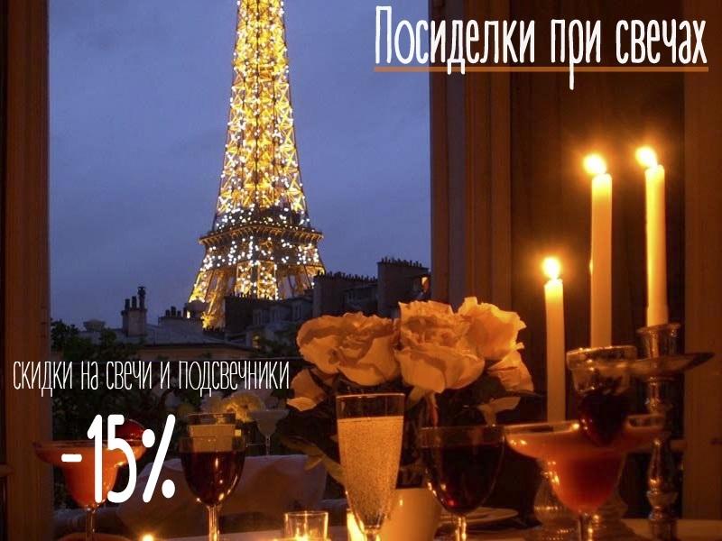 Картинки на День посиделок при свечах009