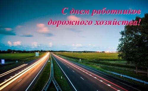 Картинки на День работников дорожного хозяйства в России002