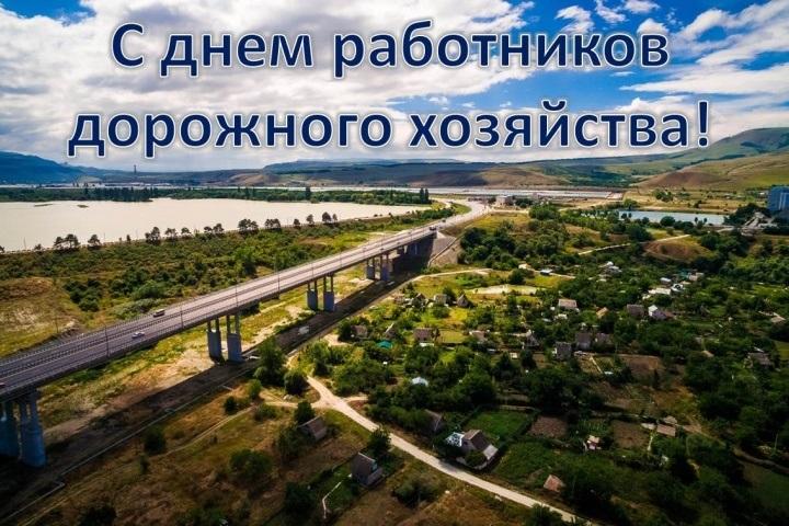 Картинки на День работников дорожного хозяйства в России003