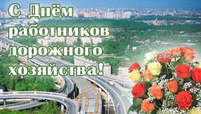 Картинки на День работников дорожного хозяйства в России005