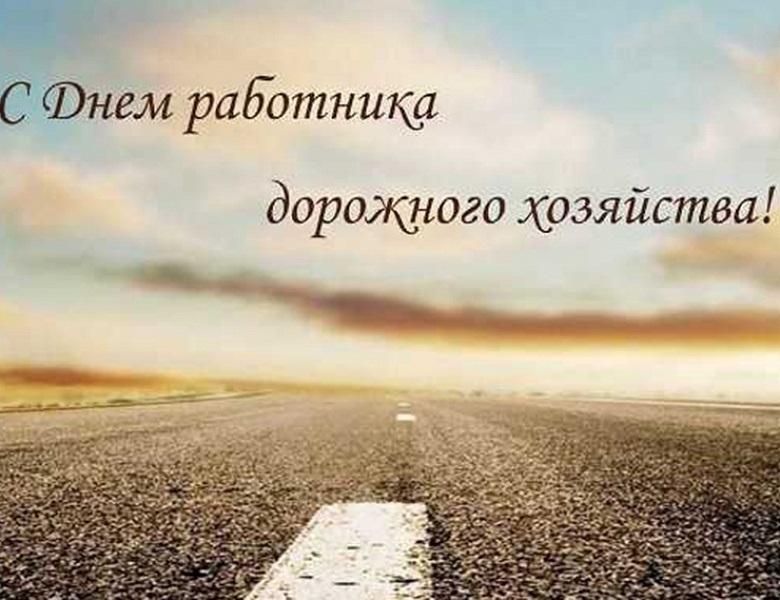 Картинки на День работников дорожного хозяйства в России008