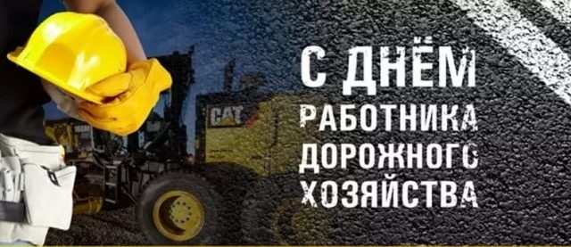 Картинки на День работников дорожного хозяйства в России010