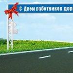 Картинки на День работников дорожного хозяйства в России