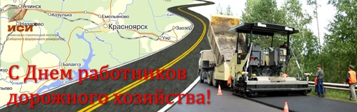 Картинки на День работников дорожного хозяйства в России013