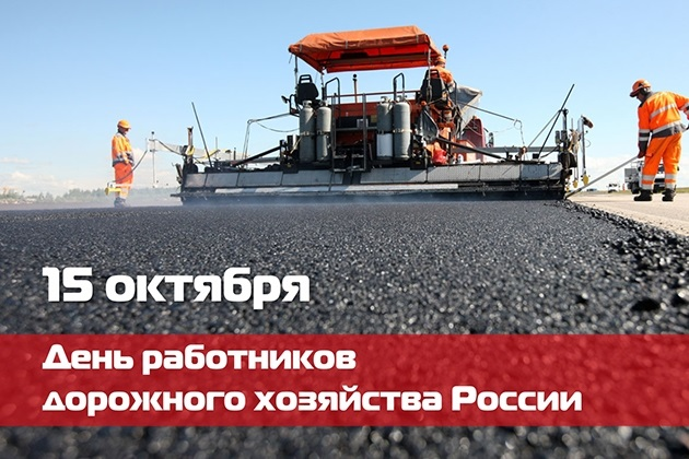 Картинки на День работников дорожного хозяйства в России014