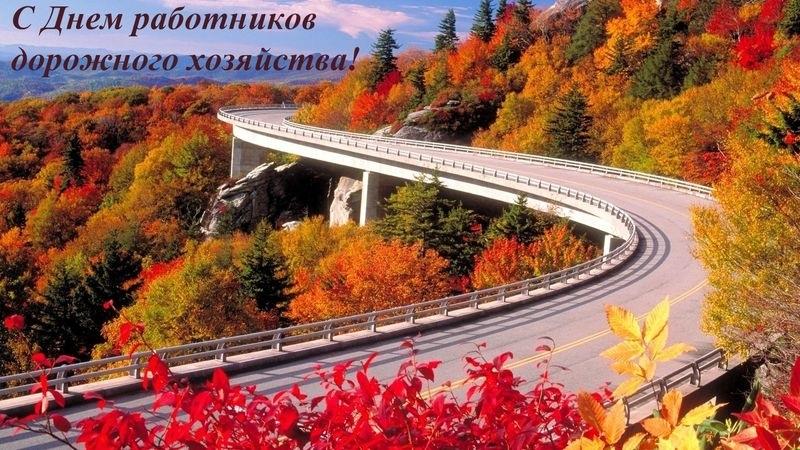 Картинки на День работников дорожного хозяйства в России015