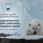 Картинки на День работников заповедного дела в России