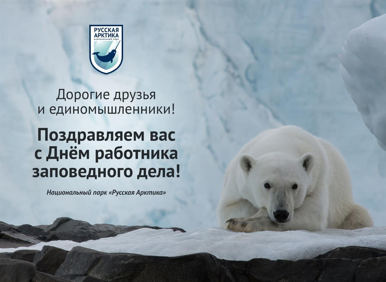 Картинки на День работников заповедного дела в России012