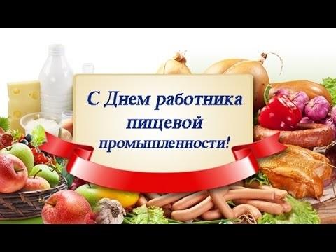 Картинки на День работников пищевой промышленности002