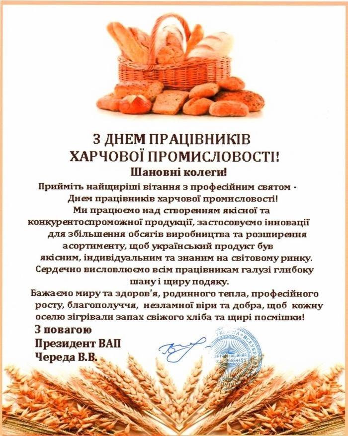 Картинки на День работников пищевой промышленности003