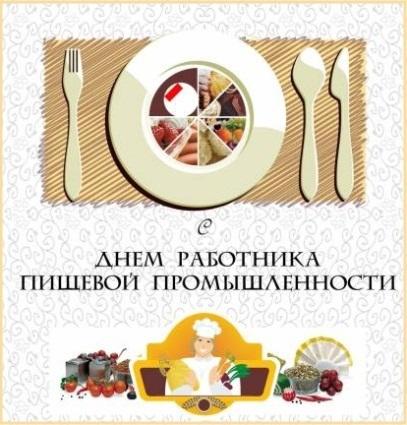 Картинки на День работников пищевой промышленности007