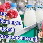 Картинки на День работников пищевой промышленности