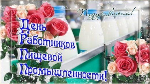 Картинки на День работников пищевой промышленности008