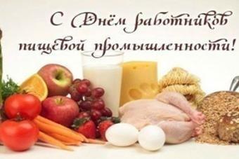 Картинки на День работников пищевой промышленности009