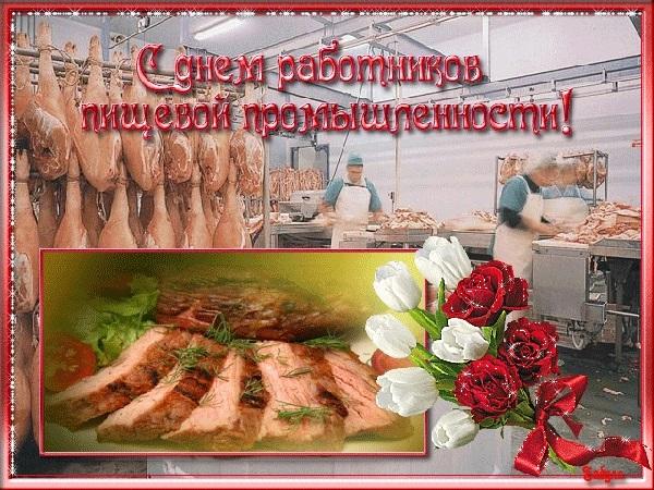 Картинки на День работников пищевой промышленности013