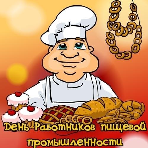 Картинки на День работников пищевой промышленности014