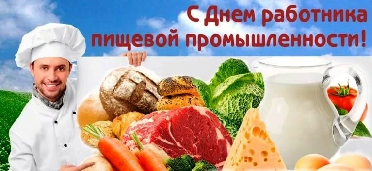 Картинки на День работников пищевой промышленности017