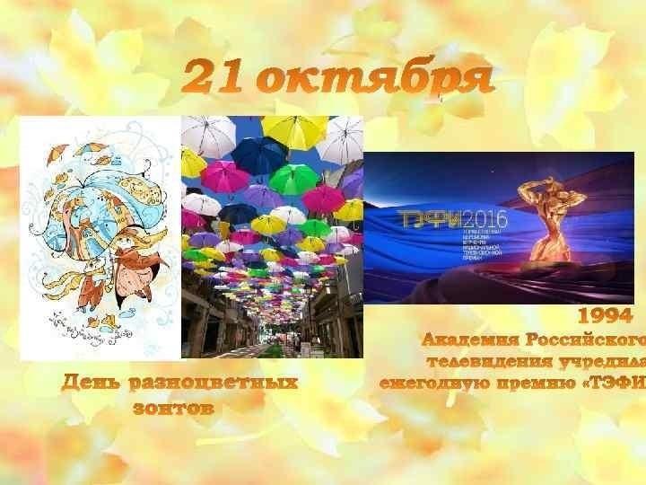 Картинки на День разноцветных зонтов003