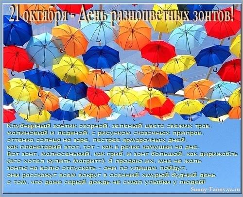 Картинки на День разноцветных зонтов010